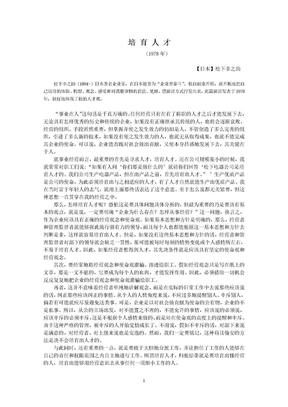 经典演讲之六十六——培育人才【日本】松下幸之助.doc