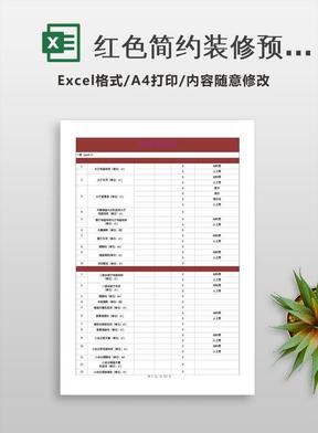 红色简约装修预算表.xls