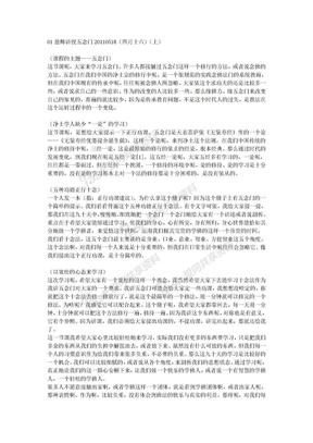 慈法法师安居讲法【五念门】 01-76.doc