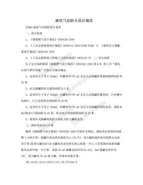 液化气站防火设计规范.doc