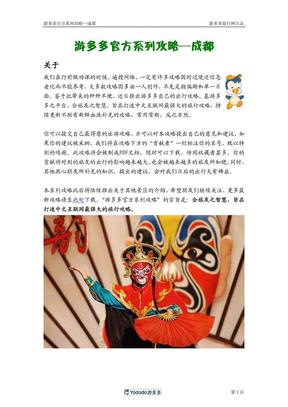 成都.pdf