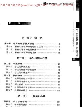 当代教育心理学.pdf