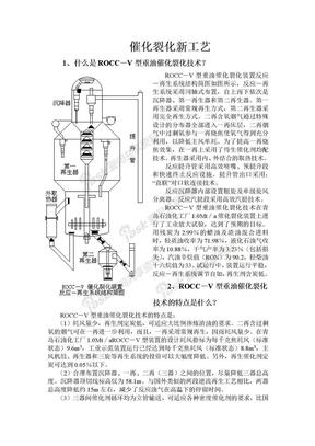 催化裂化新工艺技术问答.doc