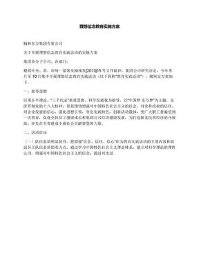 理想信念教育实施方案.docx