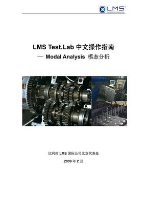 LMS Test.Lab中文操作指南_Modal Analysis模态分析.pdf