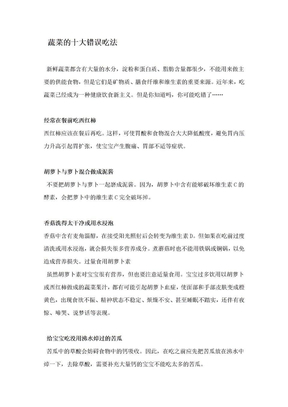 蔬菜的十大错误吃法.doc