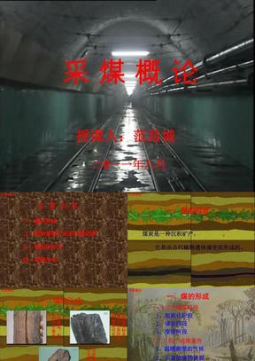 采煤概论课件.ppt