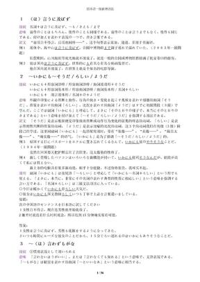 日语1级新增语法