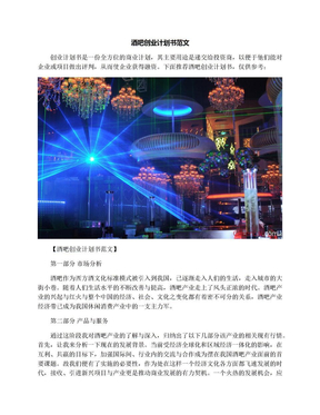 酒吧创业计划书范文.docx