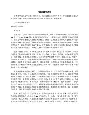 写贫困生申请书.docx