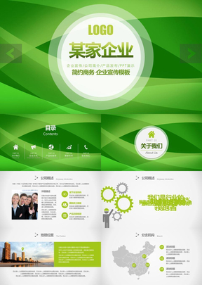 企业宣传 公司简介 产品宣告 从简是商务 企业宣传演示模板49p