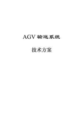 AGV方案.doc