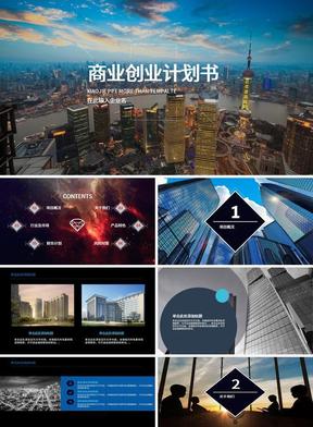 都市商务风格商业策划书PPT模板.ppt