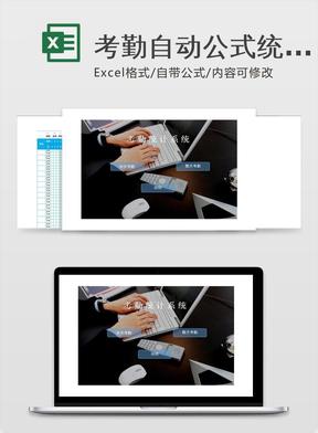 考勤自动公式统计表excel表格模板.xlsx
