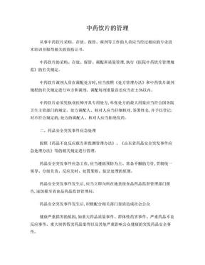 中药饮片管理制度.doc
