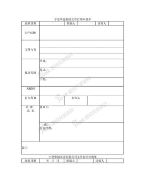 红头文件打印审批单(空白).doc