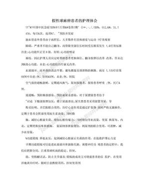 假性球麻痹患者的护理体会.doc