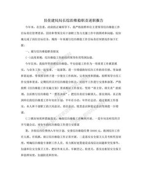 县住建局局长综治维稳职责述职报告.doc