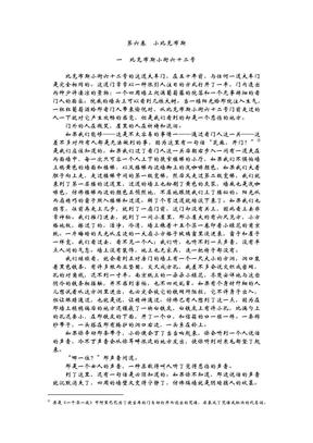 悲惨世界(中).pdf