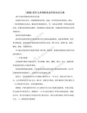 [新版]老年人若何防备意外伤害及自救.doc