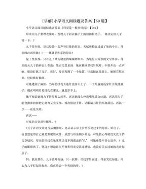 [讲解]小学语文阅读题及答案【50道】.doc