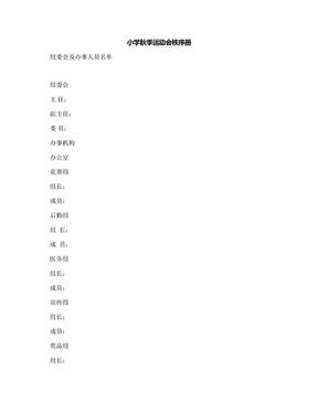小学秋季运动会秩序册.docx