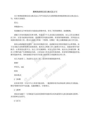 教师的辞职信范文格式怎么写.docx
