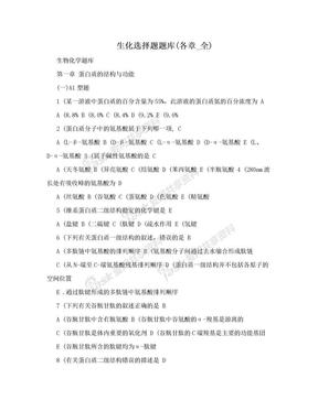 生化选择题题库(各章_全).doc