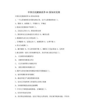 中国公民健康素养66条知识竞赛.doc