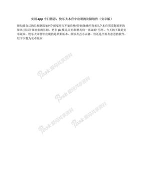 实用app今日推荐:快乐大本营中出现的比脸软件(安卓版).docx