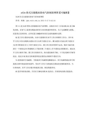 x62w卧式万能铣床的电气控制原理图【可编辑】.doc