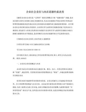 企业社会责任与内在道德约束改善.doc