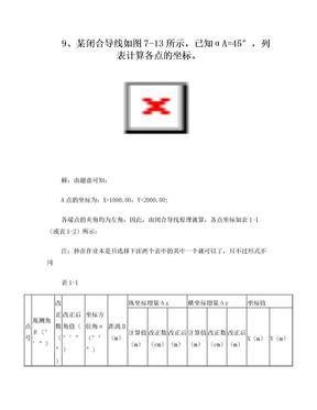闭合导线坐标计算(计算表).doc