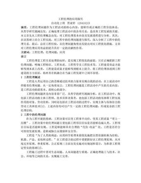 工程伦理结课论文.doc