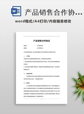 产品销售合作协议(已修订)