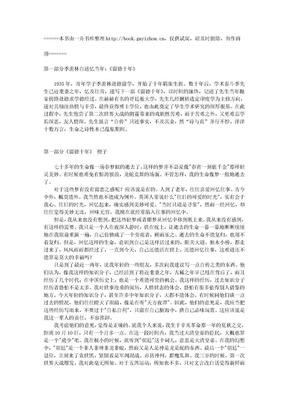 季羡林 留德十年.doc