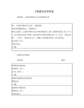 《工程施工进度款申请表》.doc