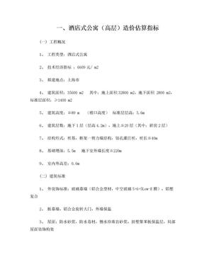 五类酒店工程造价估算(上海版).doc