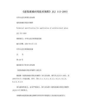 《建筑玻璃应用技术规程》JGJ 113-2003.doc