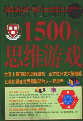 [哈佛给学生做的1500个思维游戏].黎娜.扫描版[全文].pdf