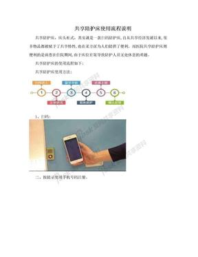共享陪护床使用流程说明.doc