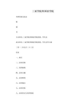 考研经验交流会策划书.doc