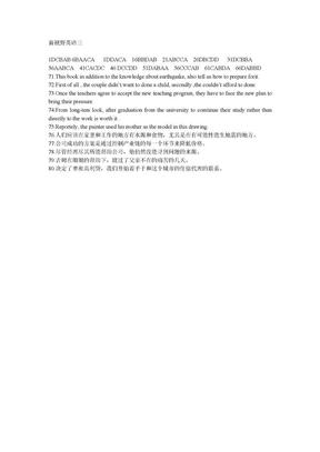 大学新视野英语三答案.doc