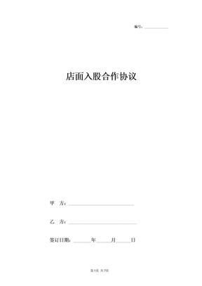 2019年店面入股合作合同协议书范本