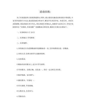 国庆活动目的.doc