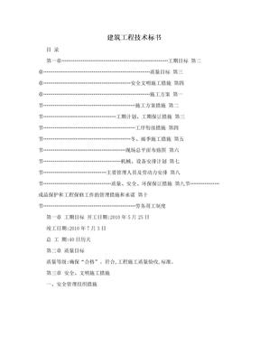 建筑工程技术标书.doc