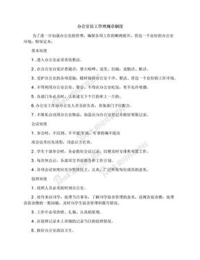 办公室员工管理规章制度.docx