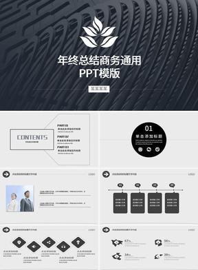 黑白年终总结商务通用简约PPT模板.pptx