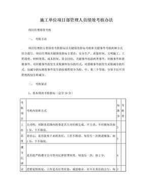 项目部绩效考核办法.doc