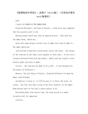 《新课标高中英语》:必修2(word版)(全套高中课本word版都有).doc